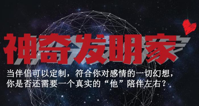 中楚汉秀:《神奇发明家》,沈腾、马丽领衔主演