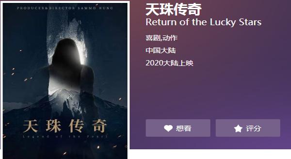 电影投资:戚薇、彭于晏首次合作洪金宝喜剧电影《天珠传奇》